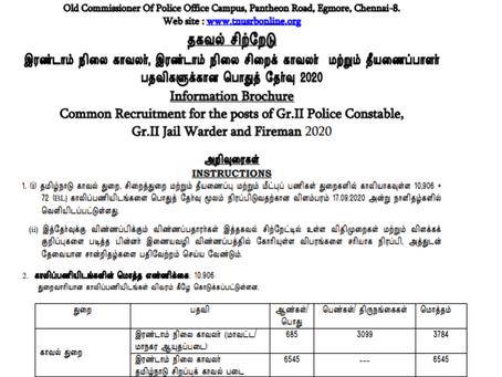 TNUSRB Recruitment 2020 - 10906 Posts for Police Constable, Jail Warder, & Fireman