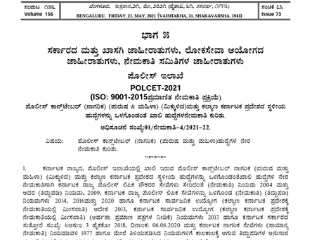Karnataka State Police (KSP) Recruitment 2021: 3533 Vacancies