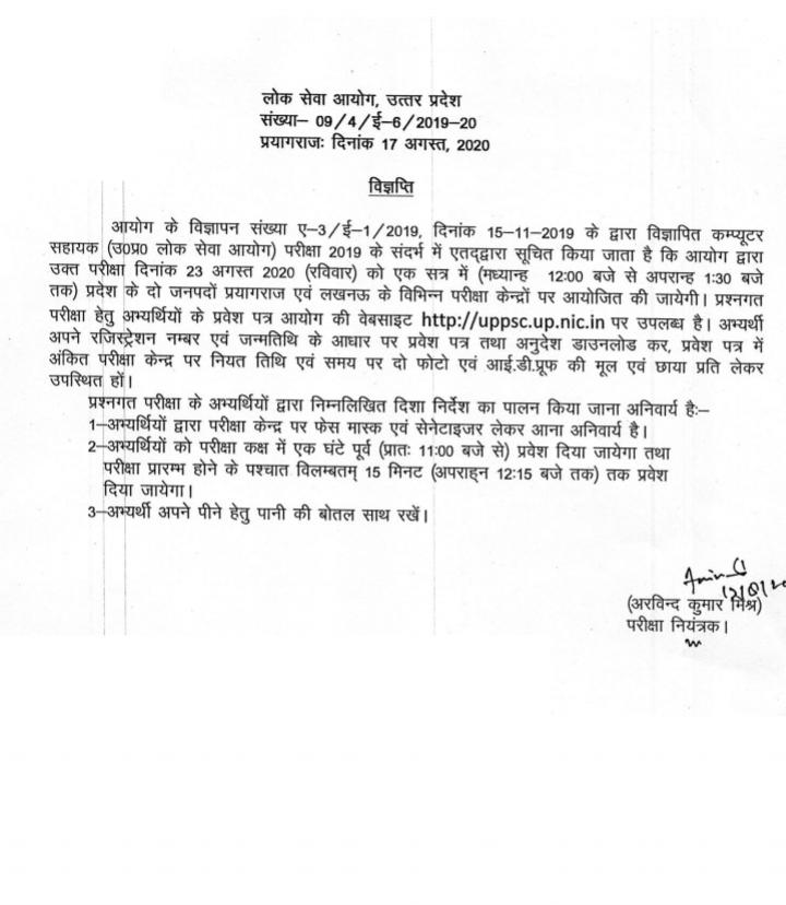 Uttar Pradesh Public Service Commission (UPPSC) - Computer Assistant 2019 Exam Amdit Card Released