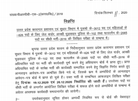Uttar Pradesh (UP) Police Jail Warder (Male and Female) Exam Date Announced: Check Now