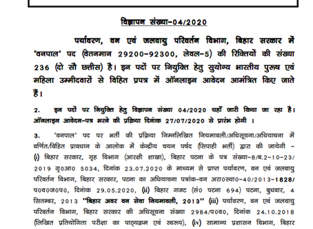 Bihar Police Recruitment 2020 - 236 Male and Female Foresters Vacancies. Apply Now