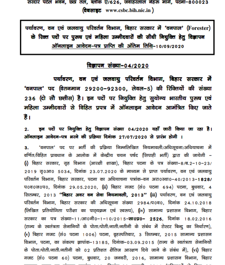 Bihar Police Recruitment 2020 - 236 Male and Female Foresters Vacancies. Apply Now.