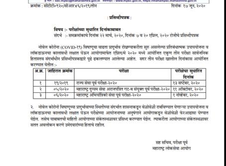 Maharashtra Public Service Commission (MPSC) Recruitment 2020 - New Exam Date Announced for Prelims
