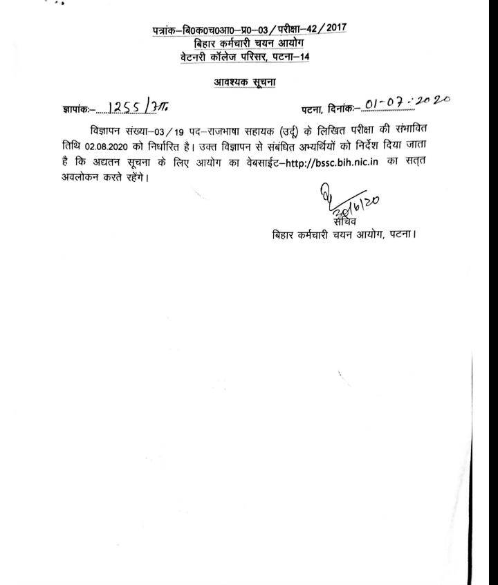 Bihar Staff Selection Commission (BSSC) Recruitment 2020- Rajbhasha Sahayak Exam Date Announced
