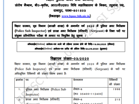 Bihar Police Recruitment 2020 - 2213 Sub Inspector & Surgeant Posts for Male and Female