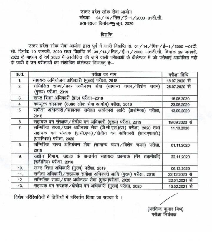 Uttar Pradesh Public Service Commission (UPPSC) Recruitment 2020 - Revised Exam Calender