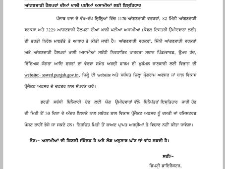 Women & Child Development Dept, Punjab Recruitment 2021: Anganwadi Worker