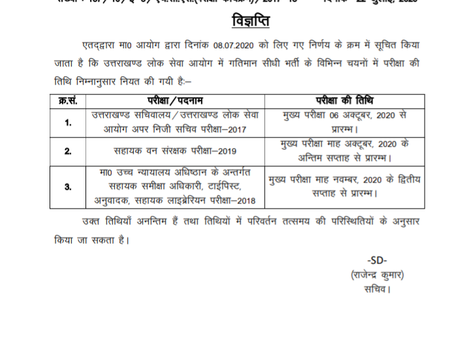 UKPSC - Amended Mains Exam Dates of  Assistant Conservator of Forest (ACF) 2019 & Other Exams