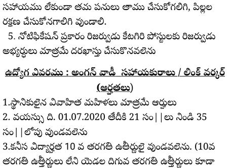 WDCW, West Godavari Recruitment 2020: Anganwadi Worker and Helper Vacancies
