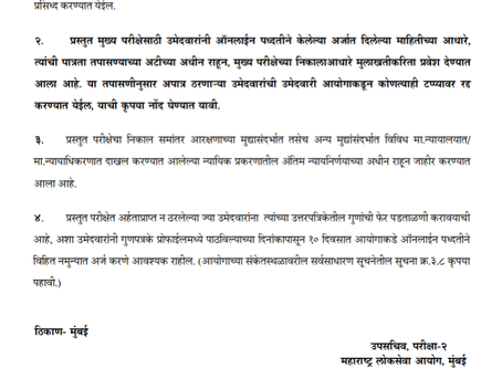 MPSC - Civil Engineering Services Main Exam 2019 Results and Cut Off Announced. Check Now
