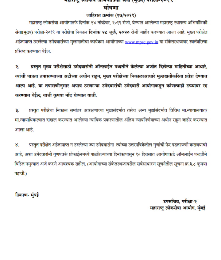 Civil Engineering Services Main Exam 2019 Results and Cut Off Announced. Check Now