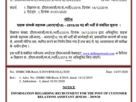 Delhi Metro Rail Corporation (DMRC) CRA Recruitment 2020 Postponed - Read Full News
