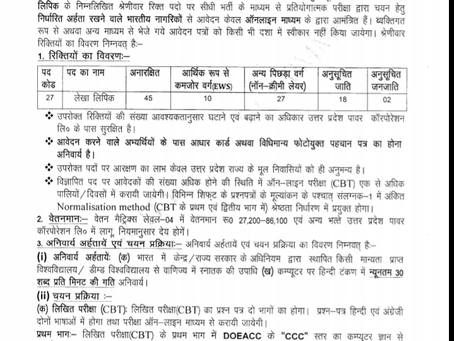 Uttar Pradesh Power Corporation Limited (UPPCL) Recruitment 2020 - Account Clerk (Lekha Lipik) Posts