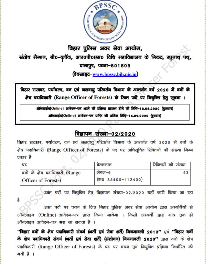 Bihar Police Recruitment 2020 - Forest Range Officer Male and Female