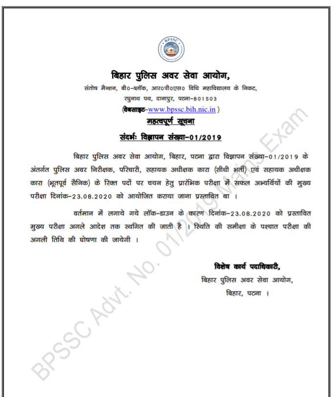 (BPSSC) - Main Exam Postponed for Police Sub Inspector, Sergeant, Assistant Superintendent Jail