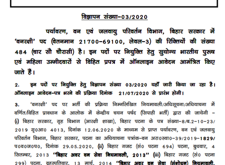 Bihar Police Recruitment 2020 - 484 Forest Guard (Male & Female) Vacancies. Apply Now