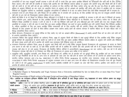 Rajasthan Public Service Commission (RPSC) Recruitment 2020: Yoga & Prakritik Chikitsa Adhikari Post