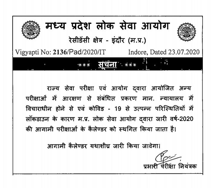 Madhya Pradesh Public Service Commission (MPPSC) Recruitment 2020 - All Exams Postponed