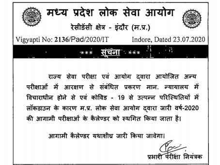 Madhya Pradesh Public Service Commission (MPPSC) Recruitment 2020 - All Exams Postponed