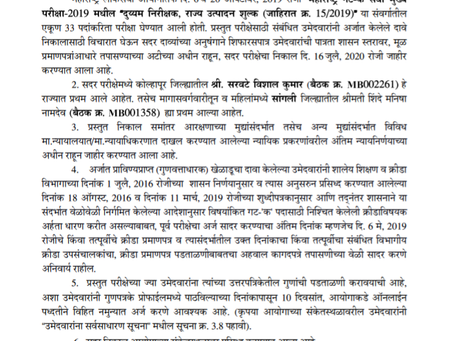 MPSC Group C Result 2020 – Excise Sub Inspector and Typist Final Result & Cutoff Marks Declared