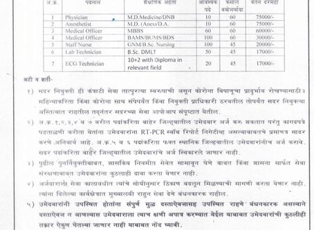 District General Hospital, Chandrapur, Maharashtra Recruitment 2020 - Selection through Interview