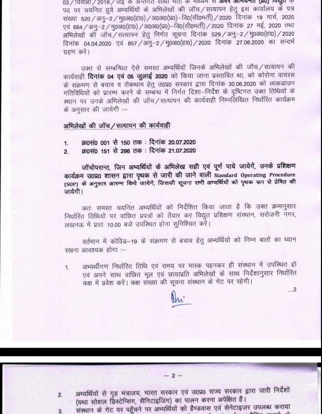 Uttar Pradesh Power Corporation Limited (UPPCL)- Revised Document Verification Dates Announced for Jr Engineer (Trainee)