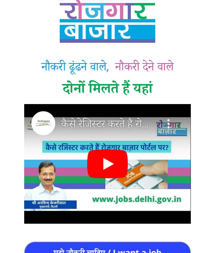 Delhi Government Job Portal - Rojgar Bazaar (रोजगार बाजार), 01 Lakh Vacancies. Register Now