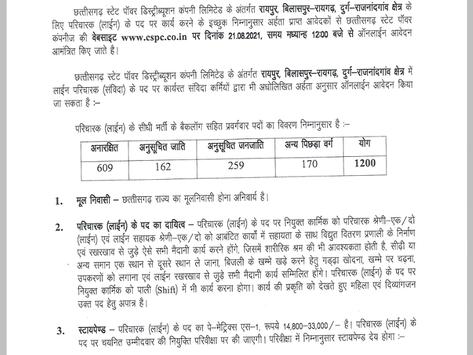 Chhattisgarh State Power Holding Company Limited (CSPHCL) Attendant (Line) Recruitment 2021