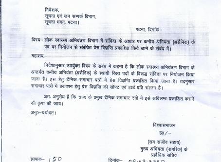 Public Health Engineering Department (PHED), Bihar Recruitment 2020 - Junior Engineer (Civil) Posts