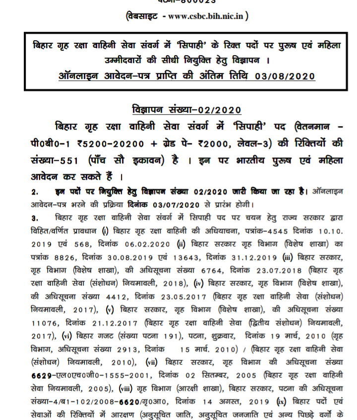 Bihar Police Recruitment 2020 - 551 Sepoy Vacancies for Male and Female