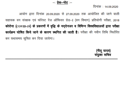 Rajasthan Public Service Commission (RPSC): 169 ACF & Forest Range Officer Exam 2018 Postponed