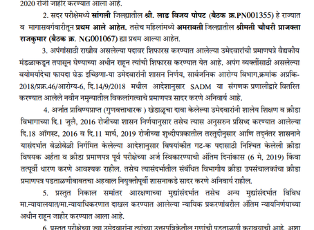 Maharashtra Public Service Commission (MPSC) - Clerk Typist 2019 Final Results Released. Check Now
