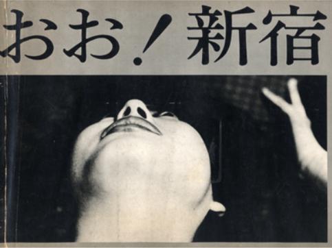 """Photographs of the Frustrated: Shinjuku as Subject"""