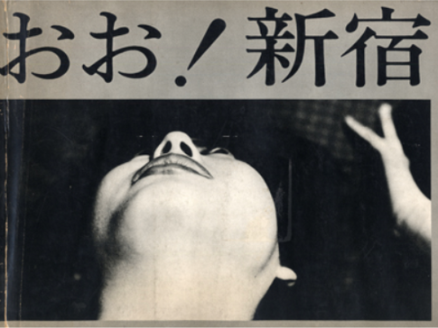 """Photographs of the Frustrated: Shinjuku as Subject"""