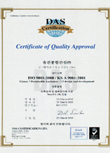 ISO 9001 2000인증서.png