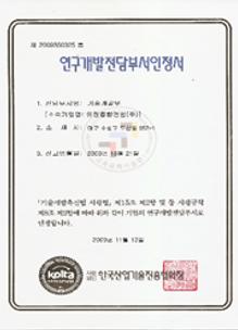 연구개발전담부서인증서.png