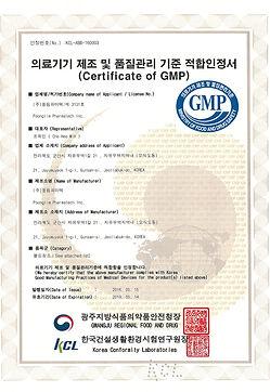의료기기 제조 및 품질관리 기준적합 인증서.jpg