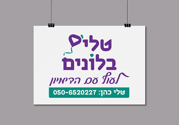 עיצוב לוגו לטליס בלונים