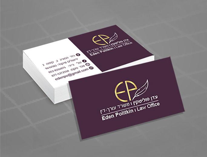 עיצוב לוגו וכרטיס ביקור לעוד
