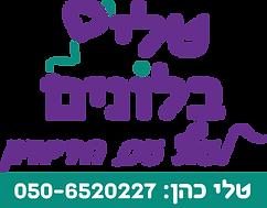 Tali's Baloons Logo Final.png