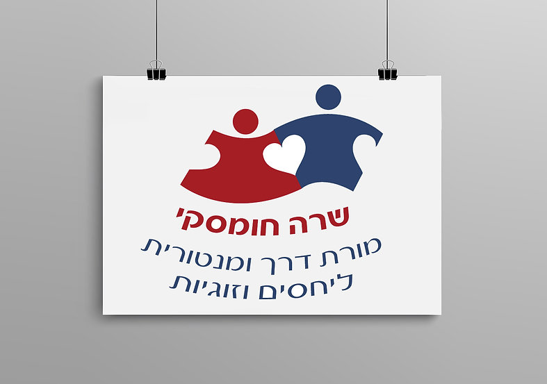 עיצוב לוגו למנטורית ליחסים וזוגיות