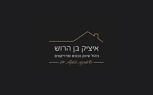 איציק בן הרוש - לוגו על רקע שחור.png