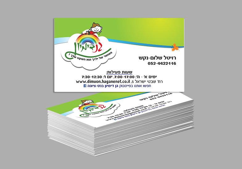 עיצוב כרטיס ביקור לגן ילדים