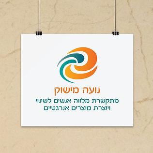 עיצוב לוגו לנועה מישוק