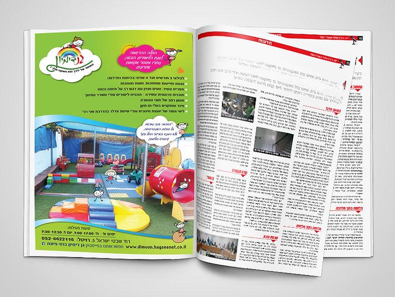 עיצוב מודעה לעיתון לגן ילדים