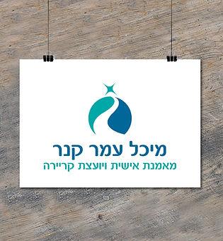 עיצוב לוגו למיכל קנר.jpg