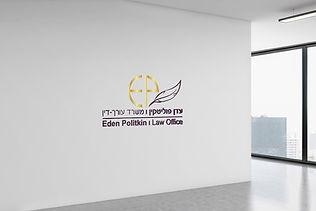 עיצוב לוגו לעורך דין - סיגל פוליטקין
