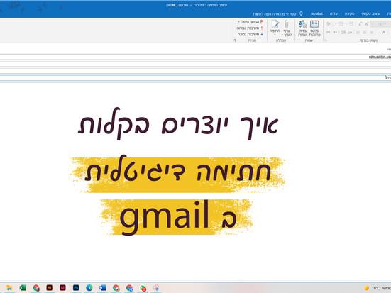 איך יוצרים בקלות חתימה דיגיטלית ב gmail? מוזמנים לצפות בסרטון