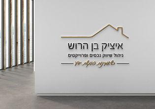 """עיצוב לוגו בתחום הנדל""""ן"""