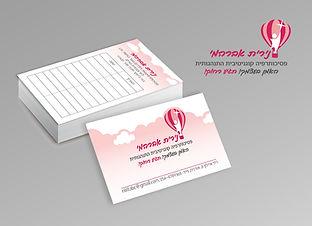 עיצוב כרטיס ביקור לנירית אברהמי.jpg